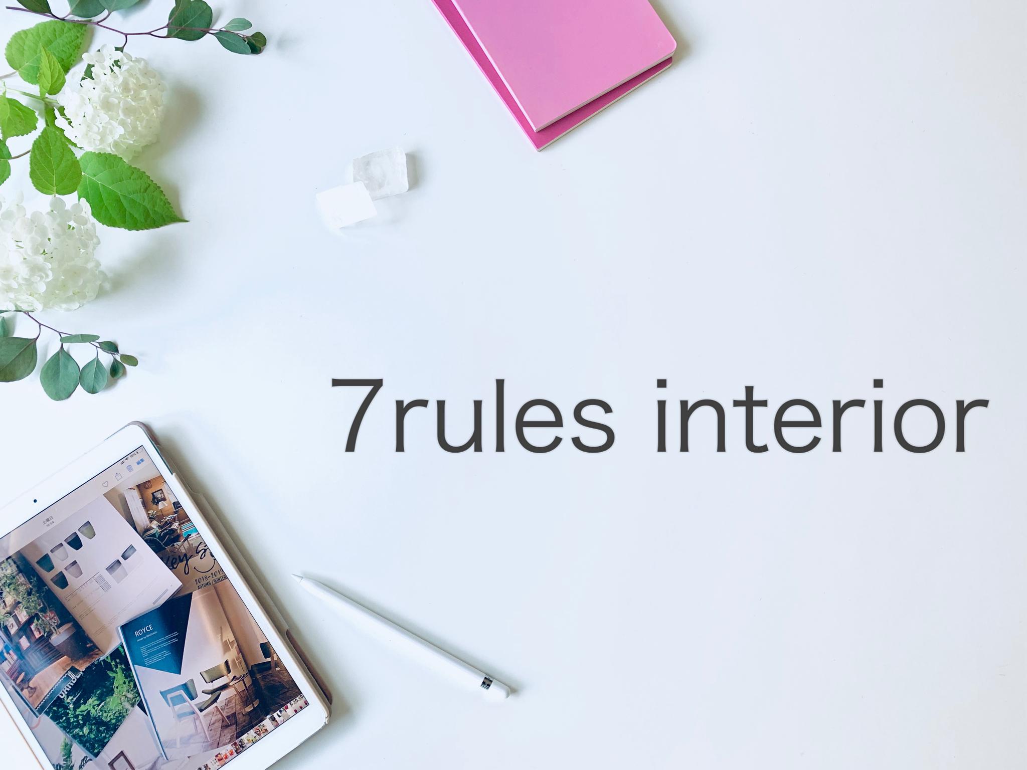 7ルールインテリア5風水